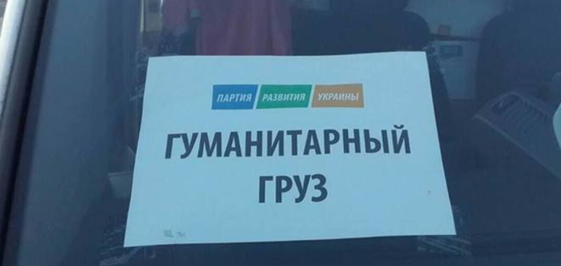 Адресна допомога від Партії розвитку поступила в Новоазовськ і Седово