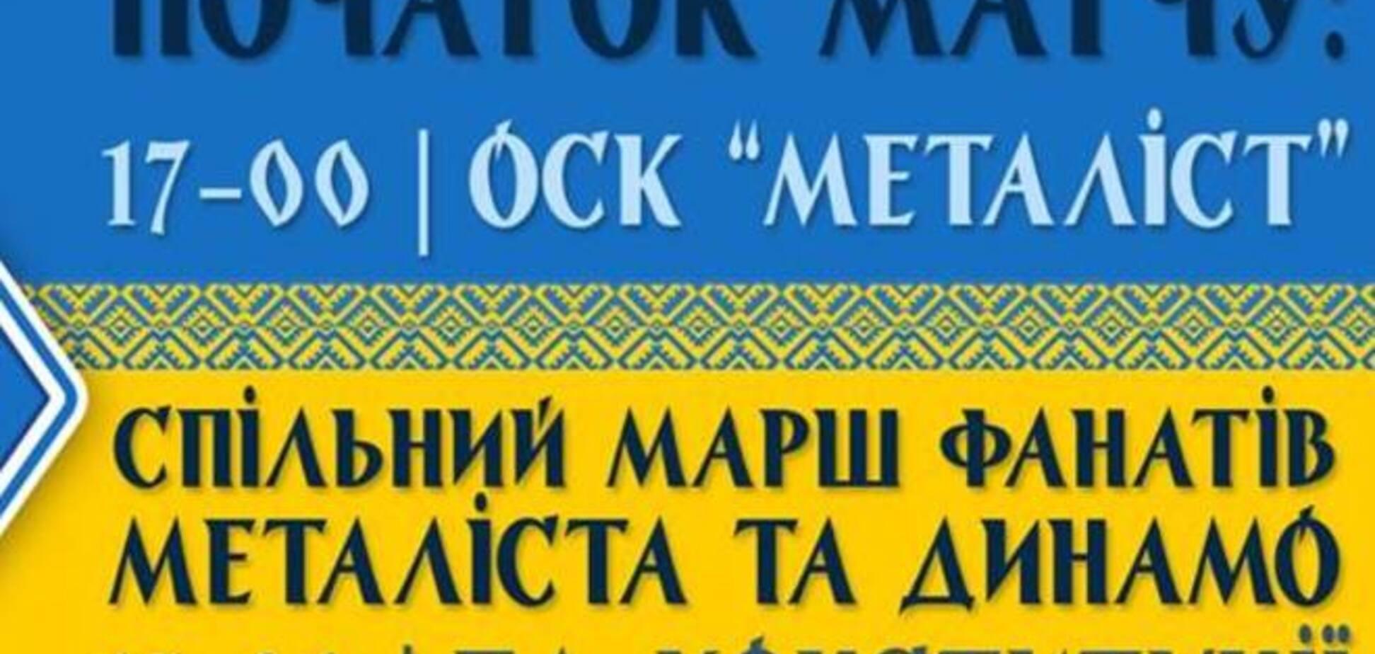 Ультрас 'Динамо' и 'Металлиста' запланировали марш единства