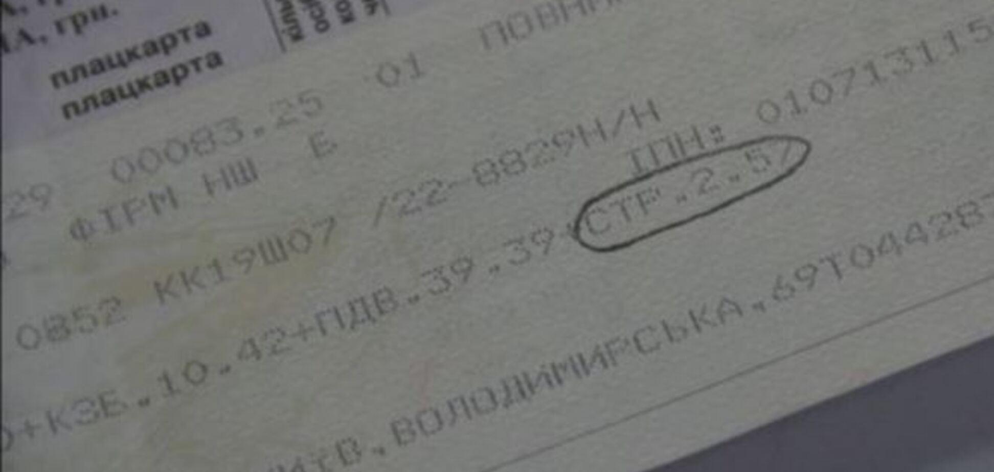 'Укрзалізниця' не сдержала обещание вчетверо уменьшить страховой платеж для пассажиров