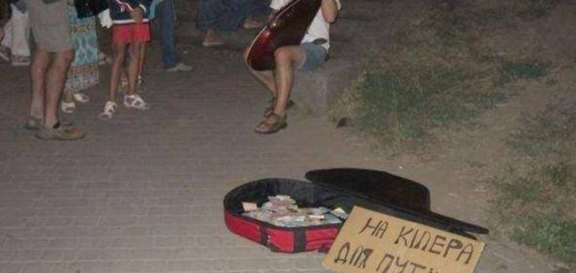 Вуличні музиканти збирали гроші на 'кілера для Путіна'