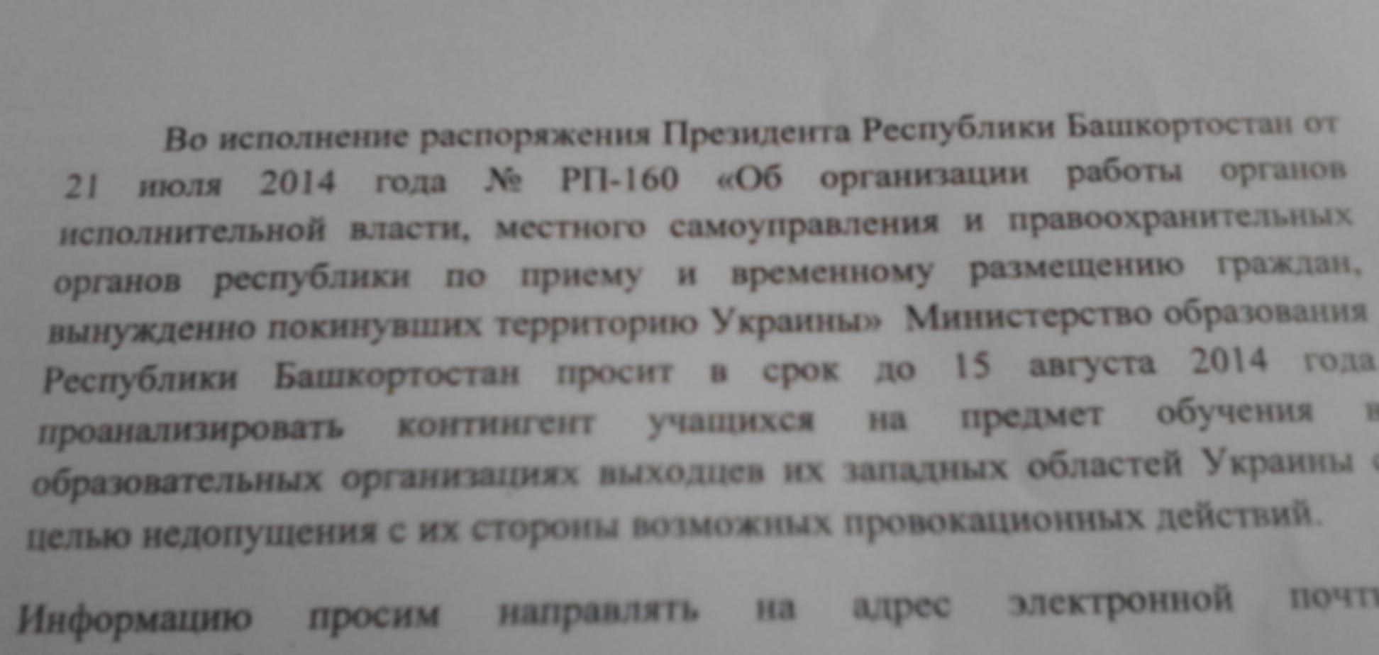 В российских вузах начали 'вычислять' украинцев