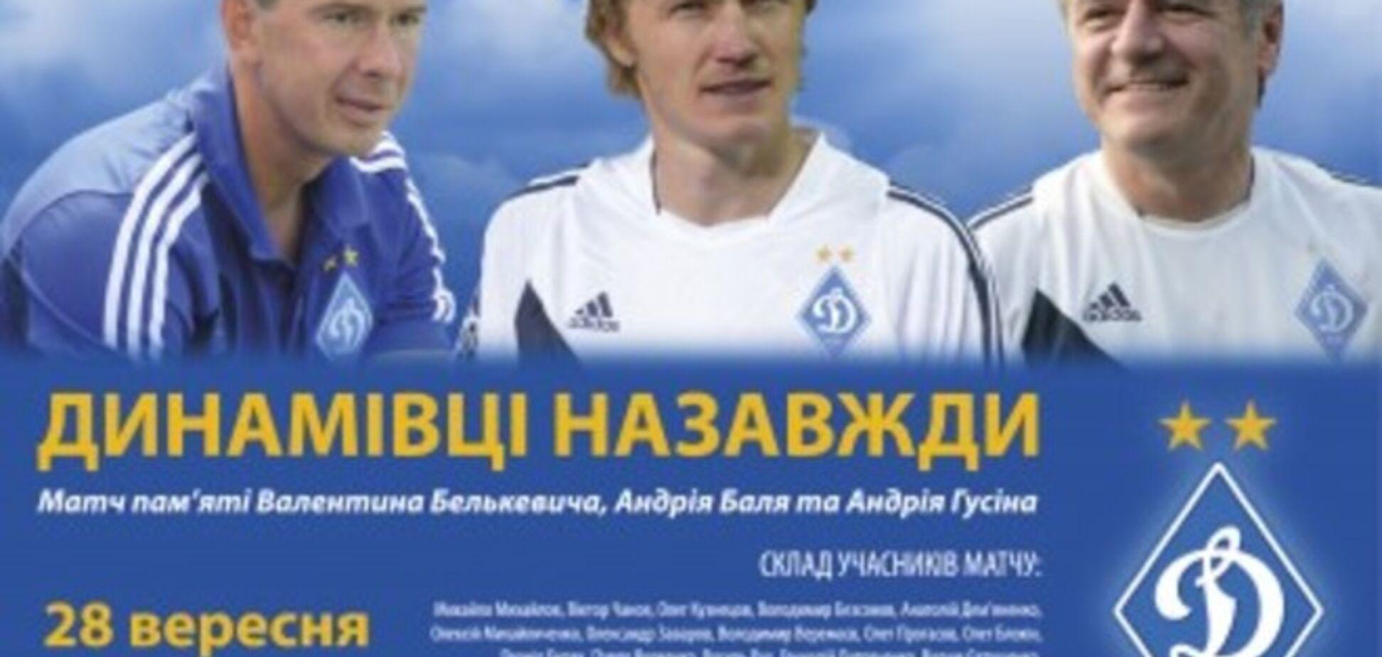 Шовковский будет комментировать матч памяти Гусина, Белькевича и Баля