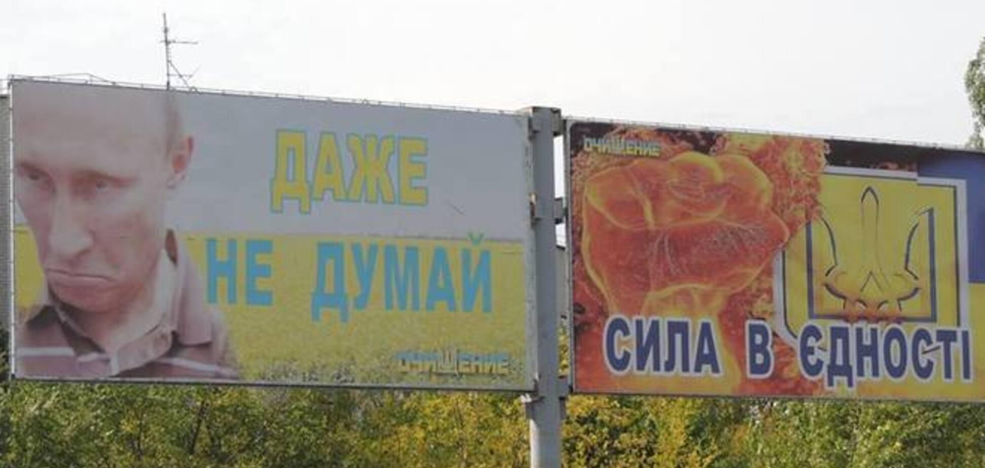 Жители Северодонецка передали 'привет' Путину: даже не думай