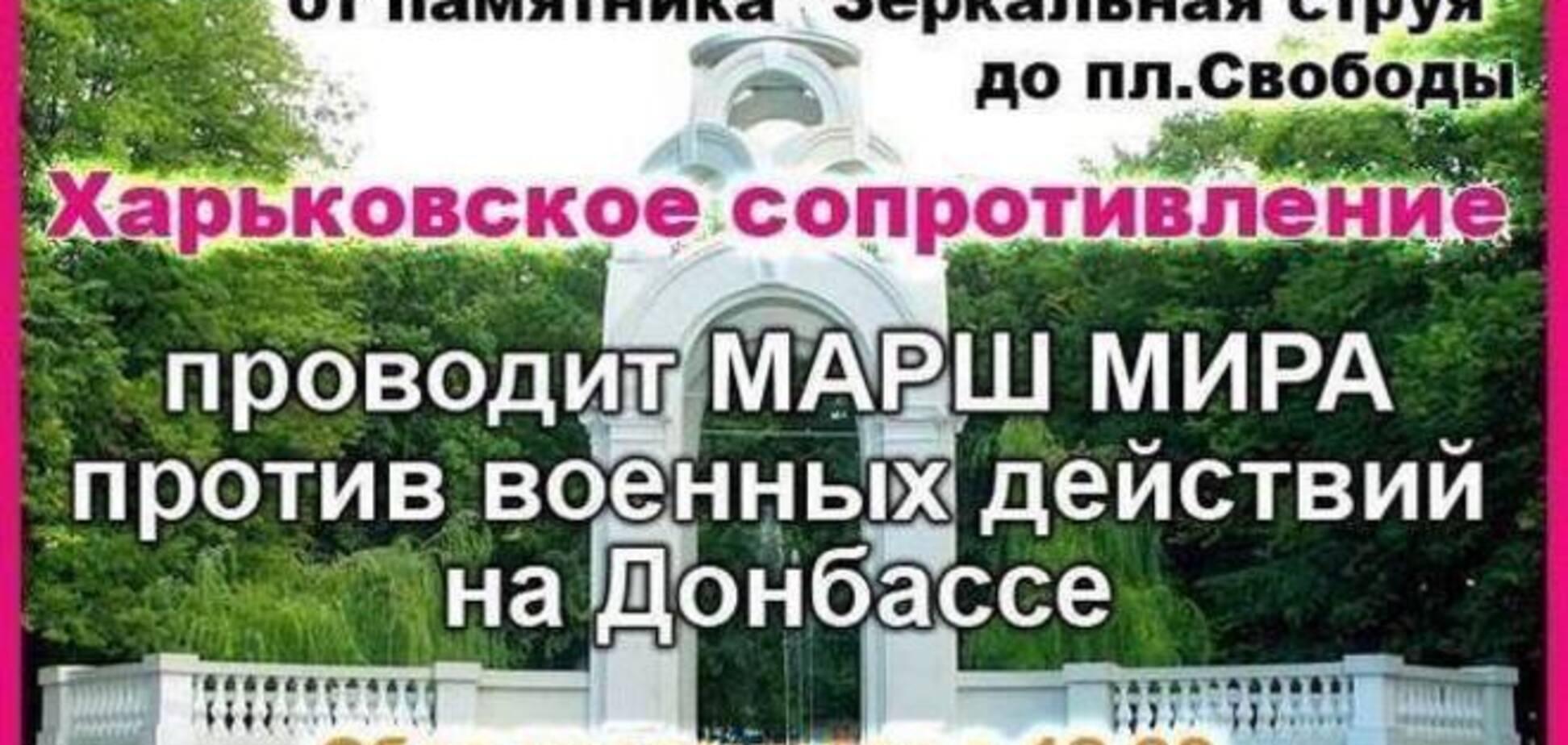 В Харькове суд запретил сепаратистам проводить свой Марш мира