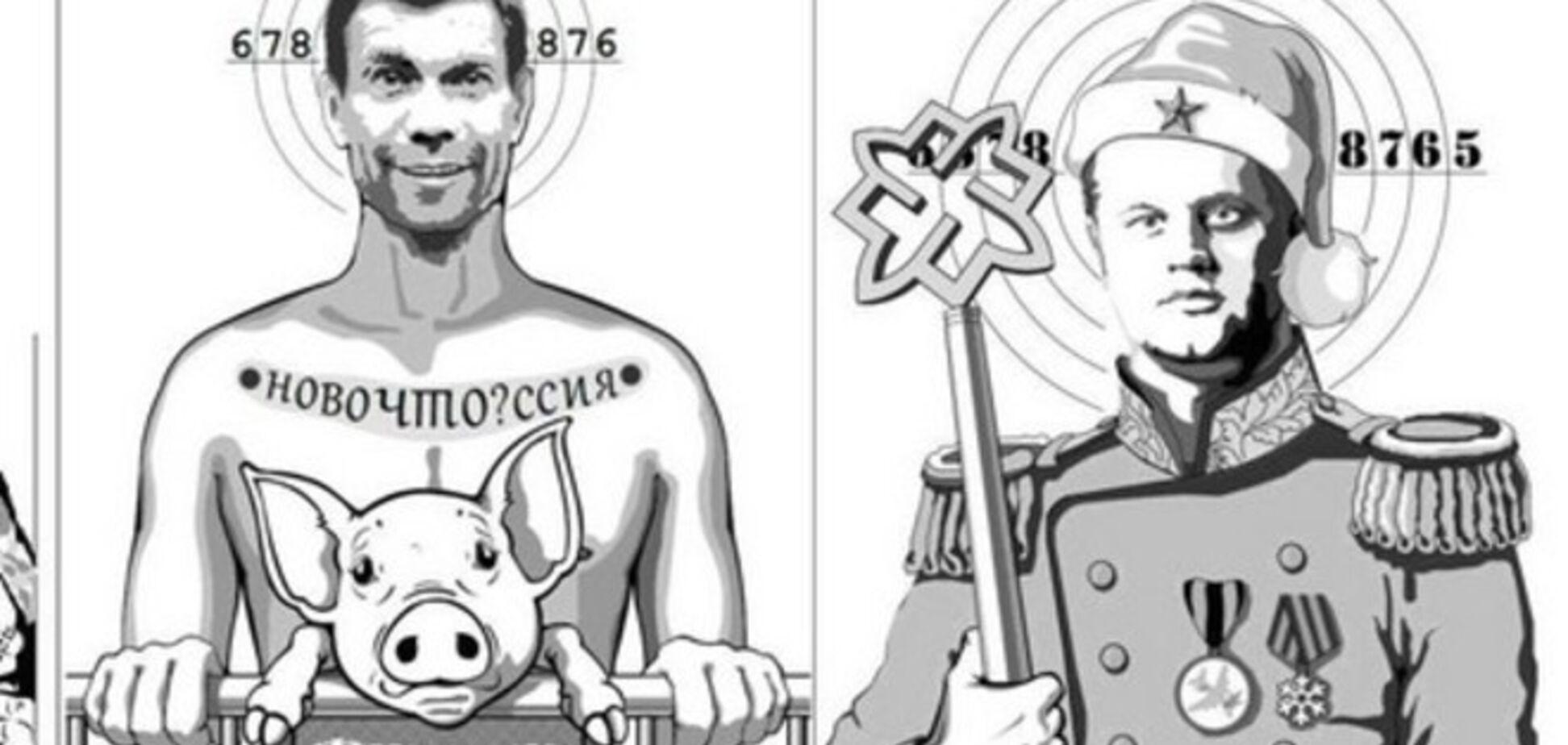 Царева, Гиркина и Губарева поместили на мишени для бойцов АТО
