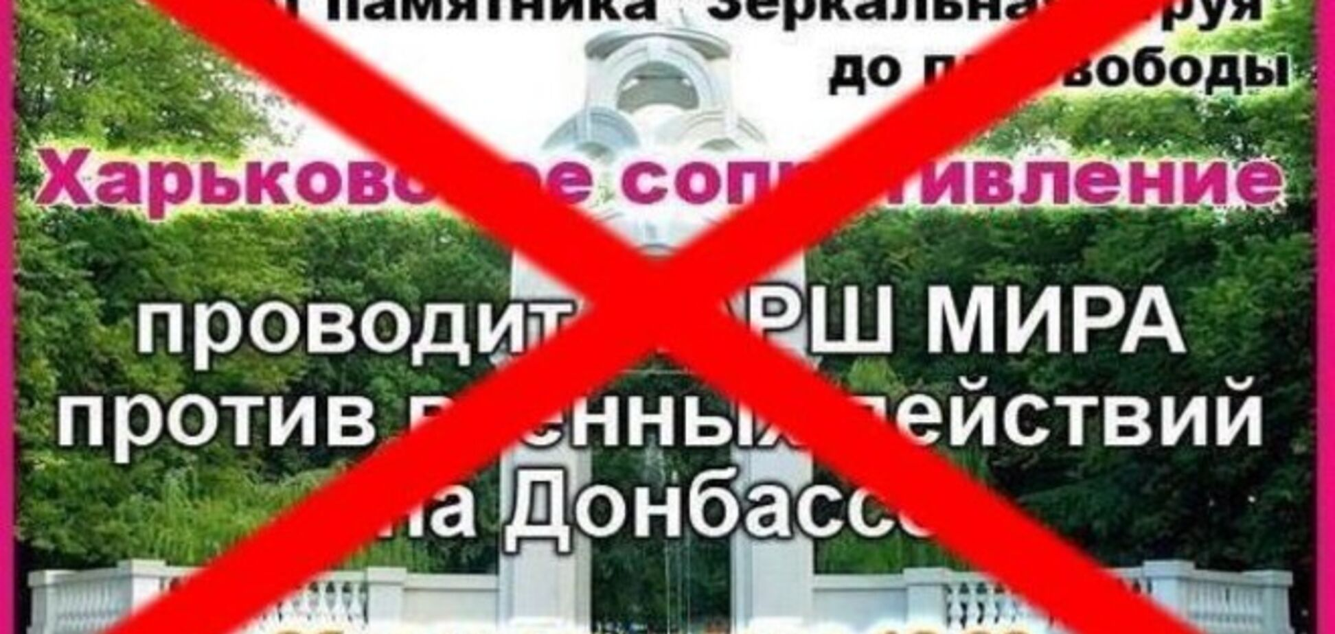 В Харькове на запрещенном 'Марше мира' задержали 23 сепаратиста