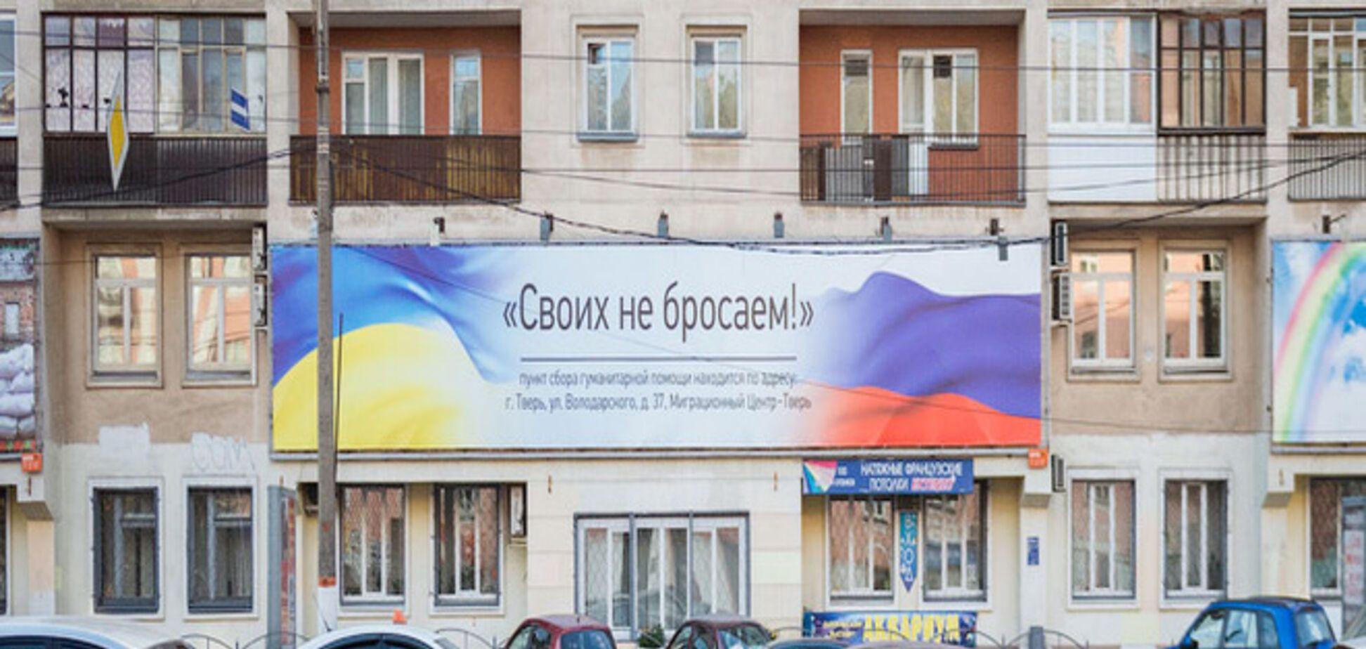 В Твери из-за публикации в соцсетях сняли уличный баннер с призывом помочь Украине