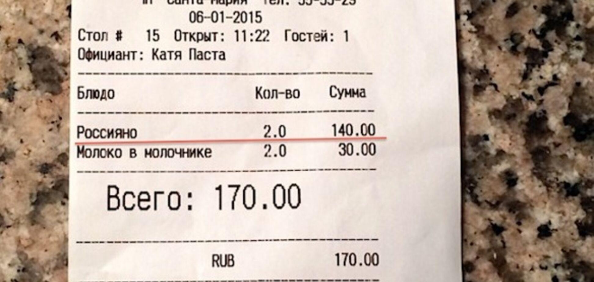 У Криму замість 'американо' п'ють 'росіяно'. Фотофакт