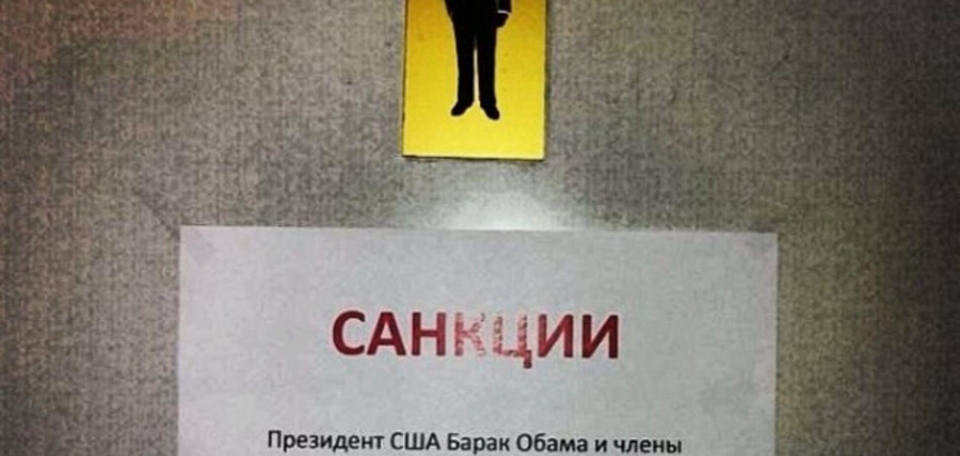 Росіяни у відповідь на санкції заборонили Обамі ходити в їх туалети, магазини і пити 'добрий' сік: опубліковано фото