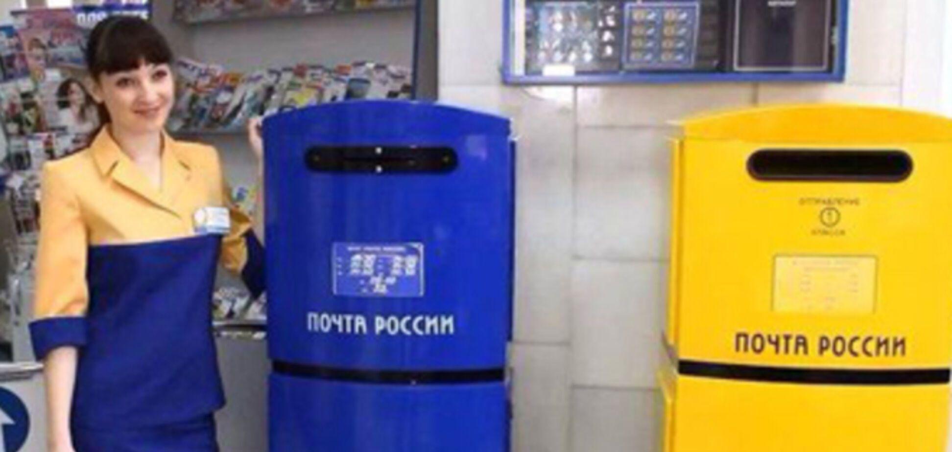 Російські поштарі замість 'нацистської' обрали форму кольорів українського прапора