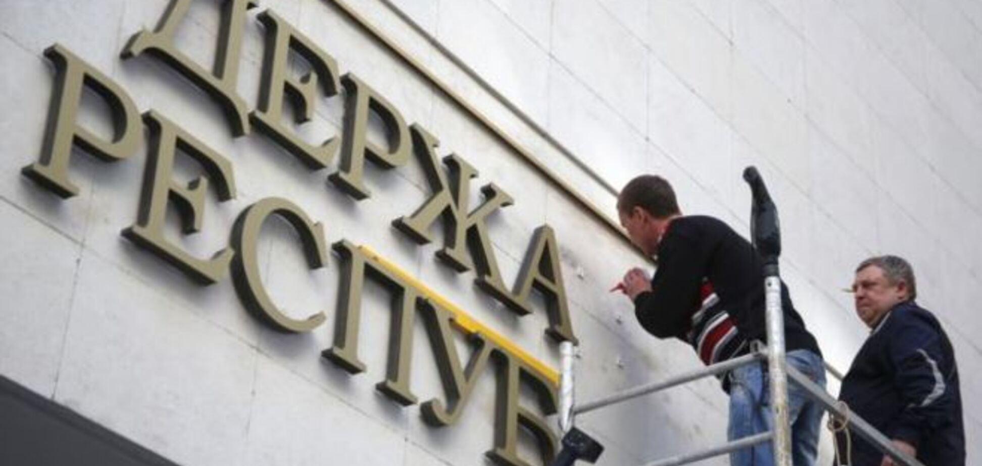 Крымнаш! На здании 'Госсовета' Крыма добавляют название на украинском языке: фотофакт