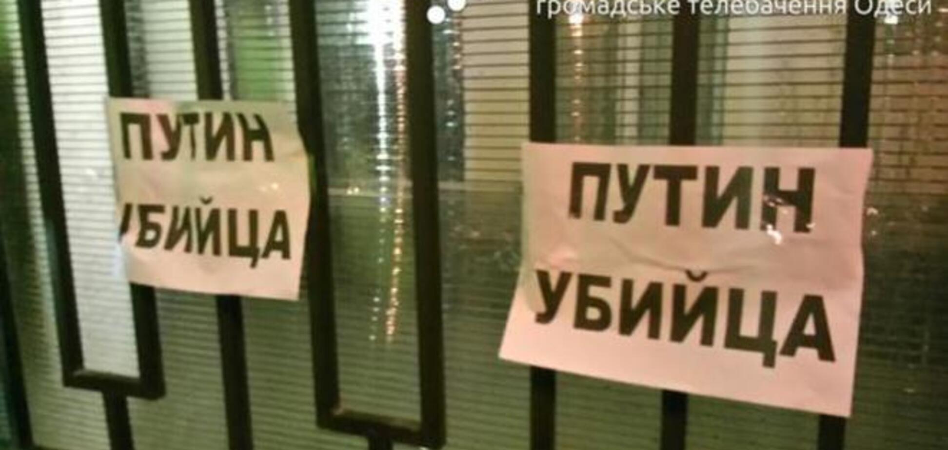 'Путин — убийца': возмущенные одесситы устроили акцию под консульством России