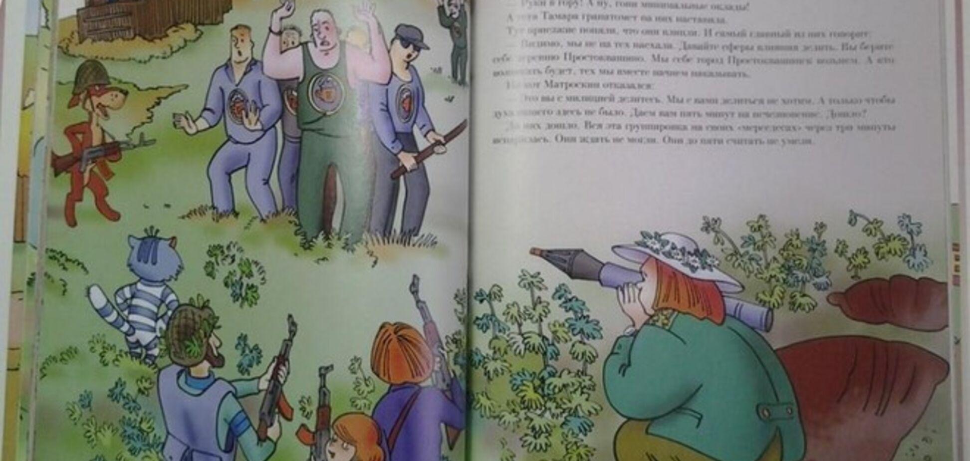 'Народная республика Простоквашино': в России сказками для детей воспитывают будущих террористов