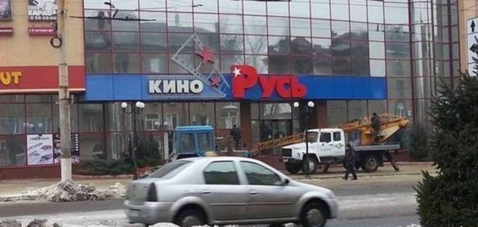Ну, теперь заживем! В Луганске украинофобы переименовали кинотеатр 'Украина' в 'Русь': фотофакт