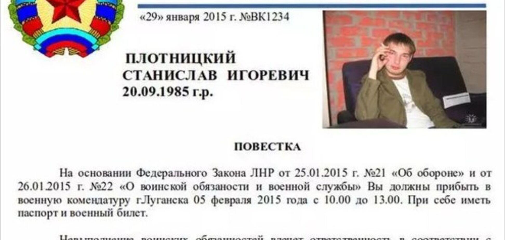 Луганчане требуют отправить на войну сыновей главарей 'ЛНР': фото уже готовых повесток