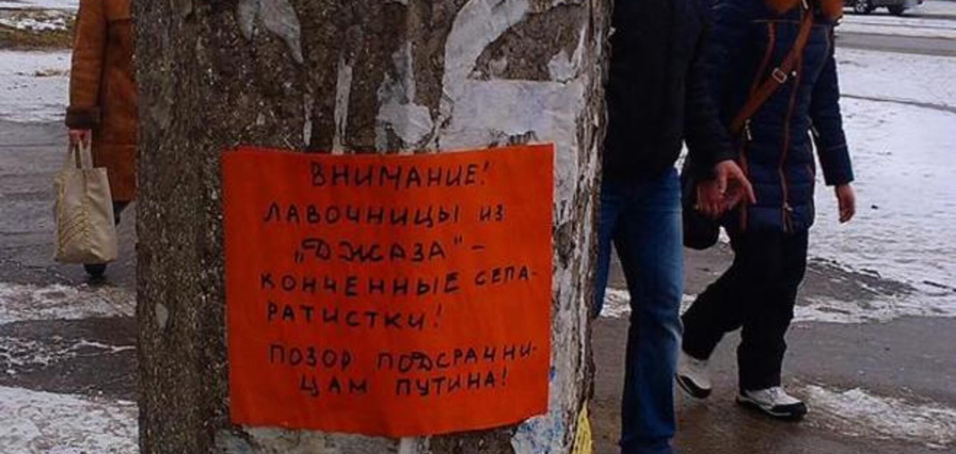 В Северодонецке разоблачают местных сепаратистов на 'столбах позора': фото объявления