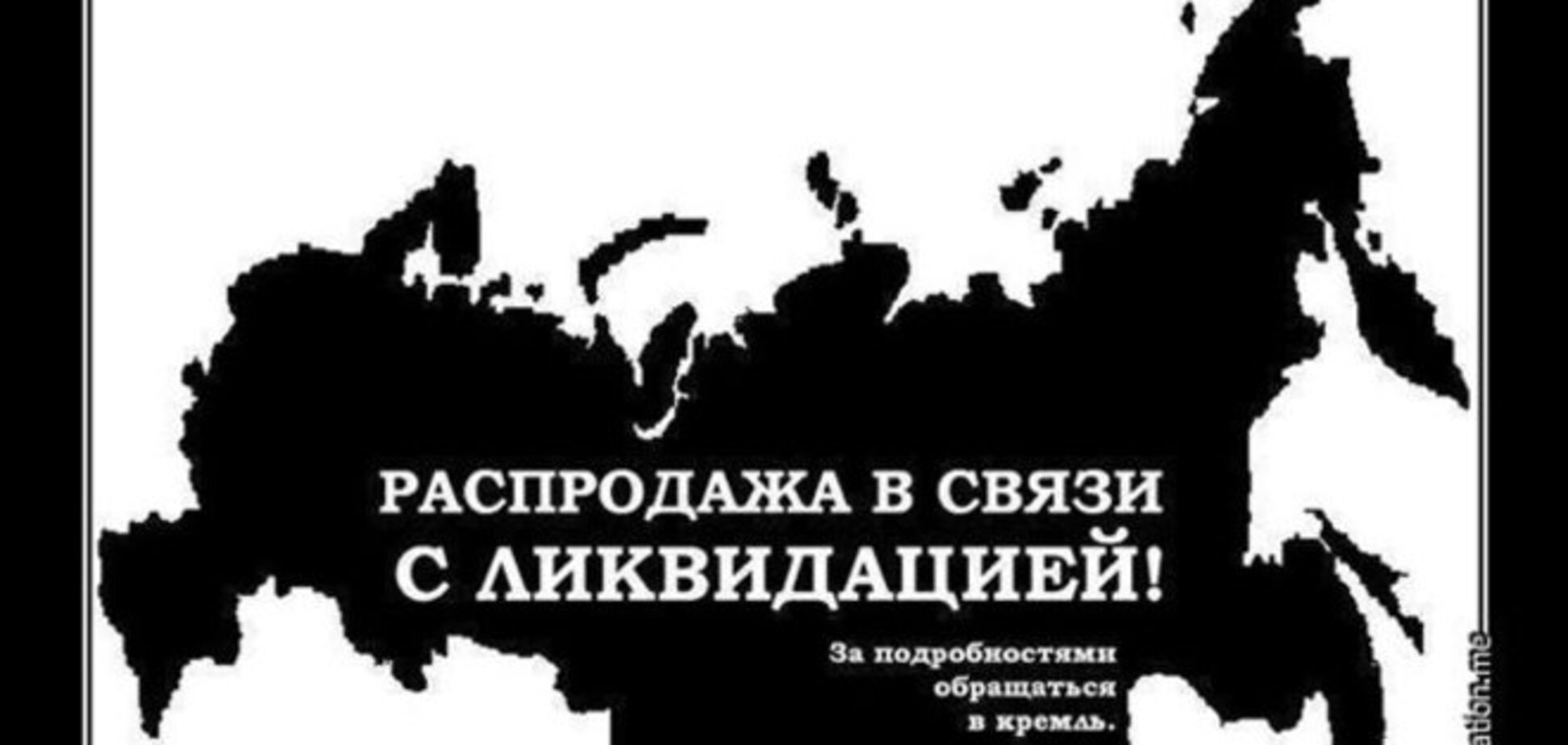 Распродажа России. Пока в розницу