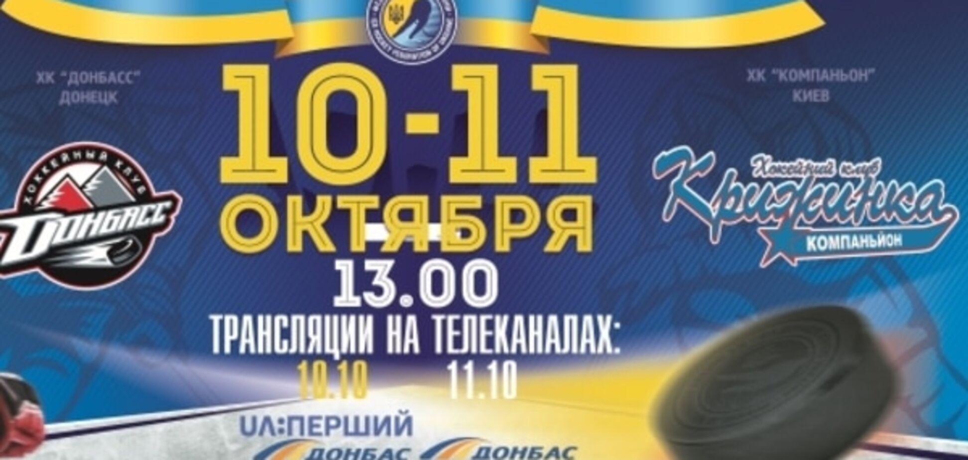 ХК Донбас - ХК Компаньйон: дивитися онлайн відеотрансляцію матчу