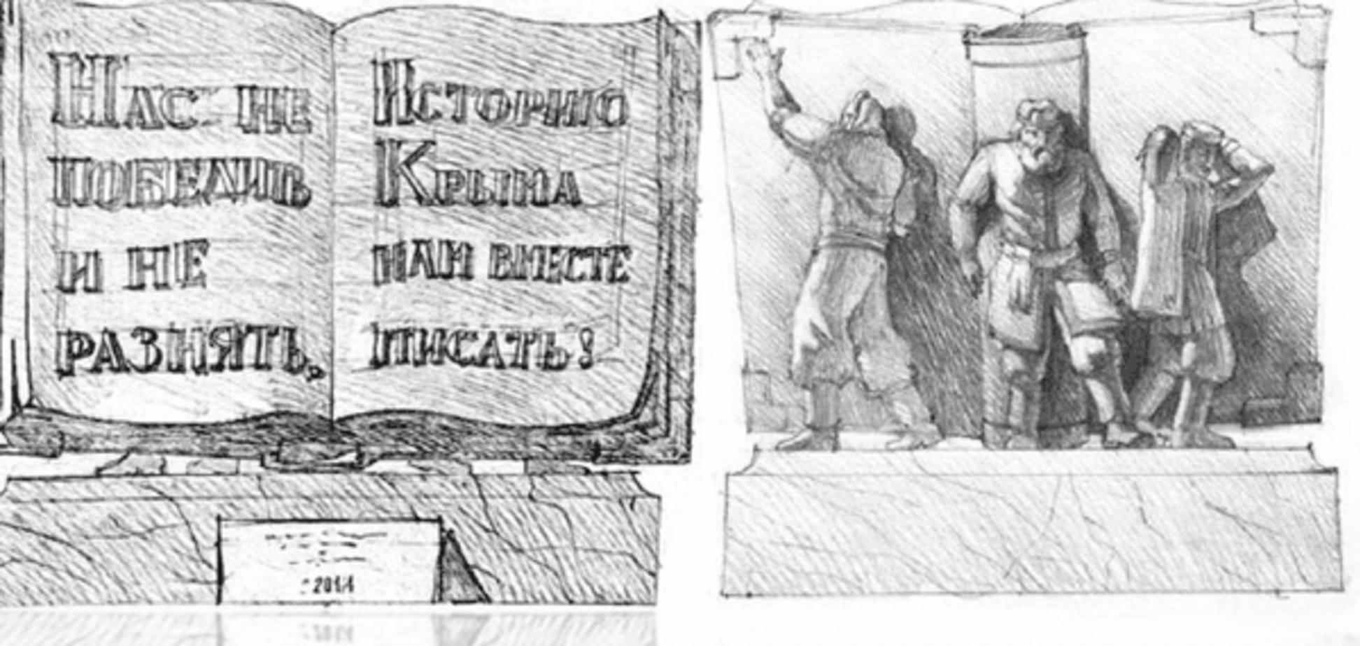 Пам'ятник окупації. У Криму вирішили 'увічнити' анексію: фото ескізу
