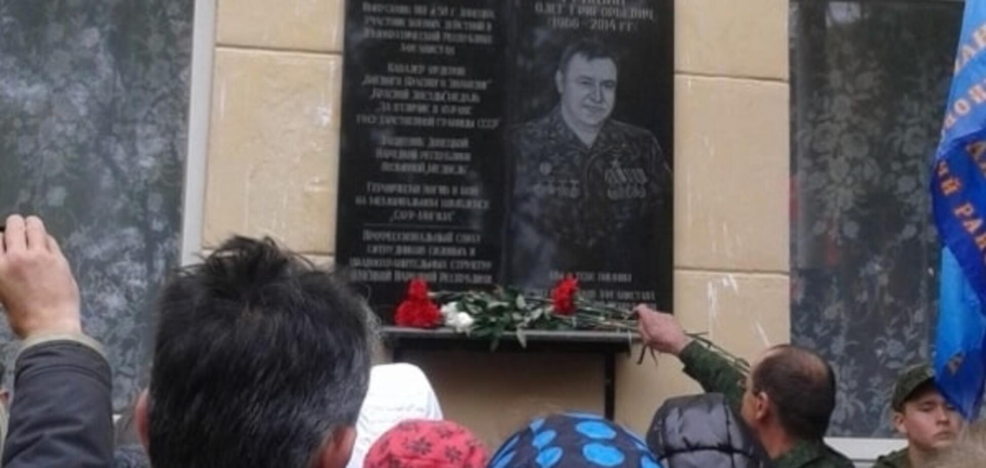 В 'геройській школі' Донецька відкрили меморіальну дошку на честь терориста: фотофакт