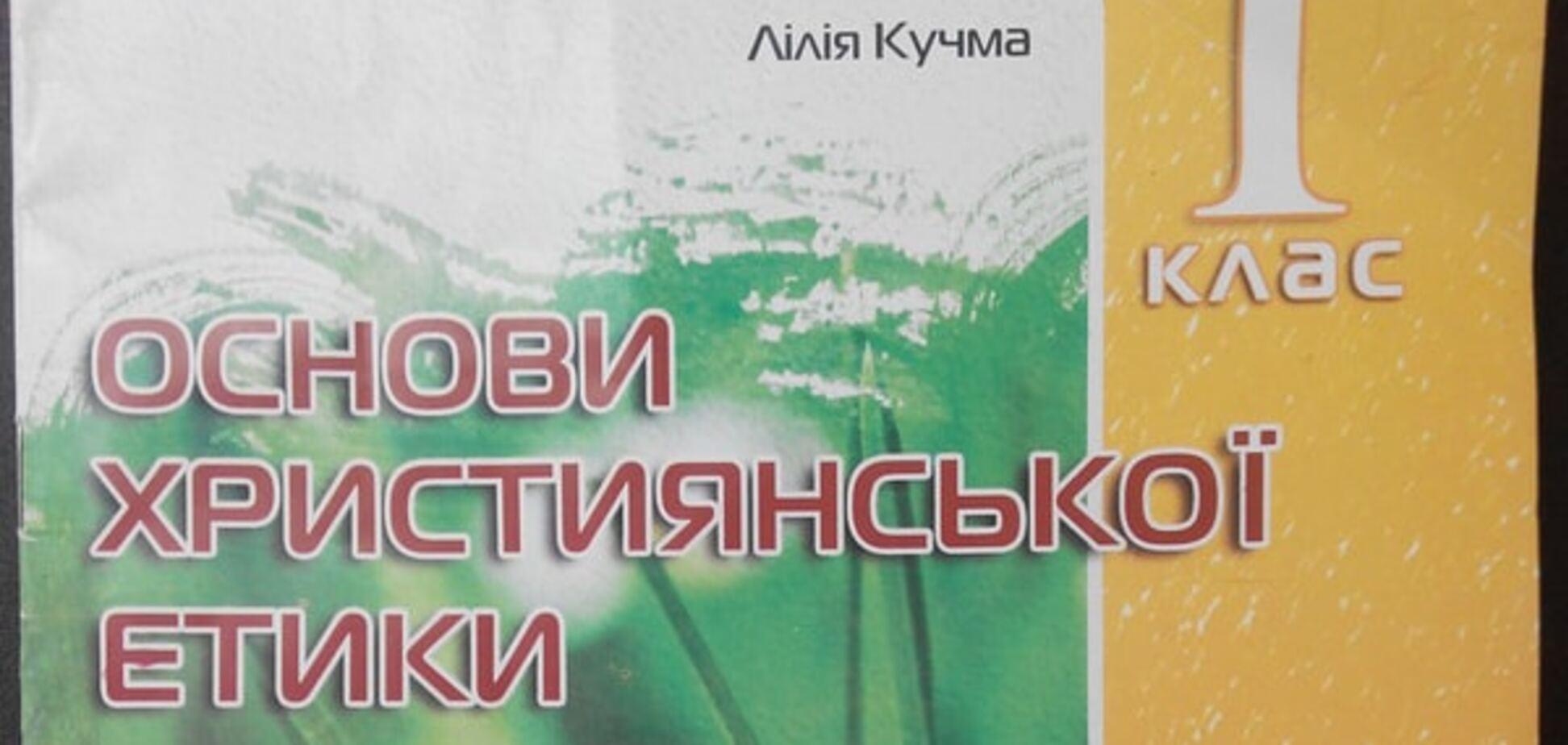 Львівських першокласників почали готувати до 'зустрічі з Богом': опубліковано фото