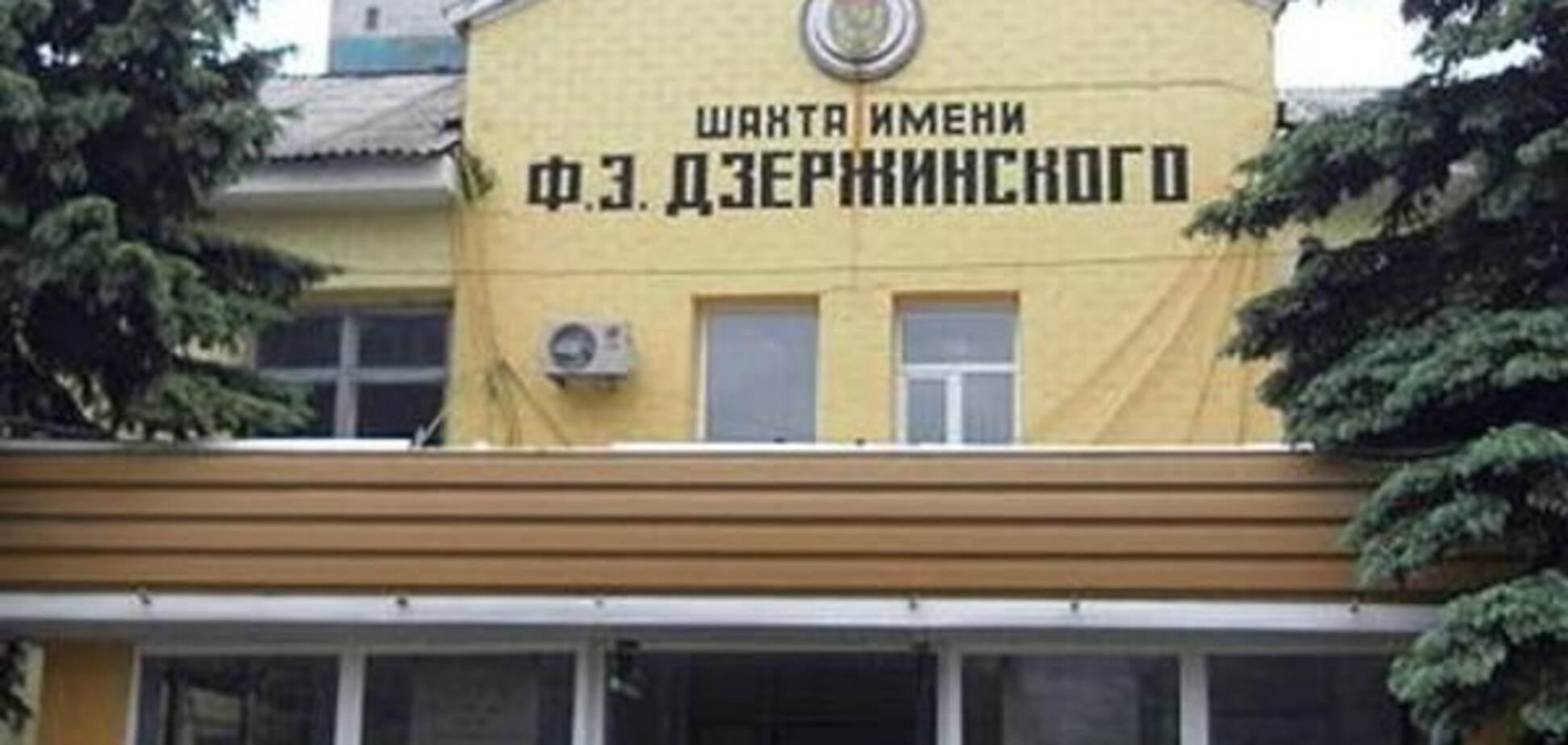 На шахті імені Дзержинського заблоковані 146 гірників