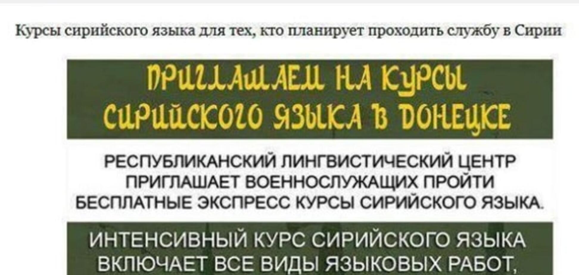 Поки ще живих терористів 'ДНР' запрошують вчити 'мертву' сирійську мову: фотофакт