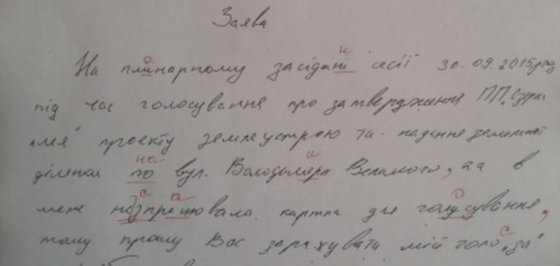 Здивував знаннями: у Львові депутат зробив 16 помилок у заяві. Фотофакт