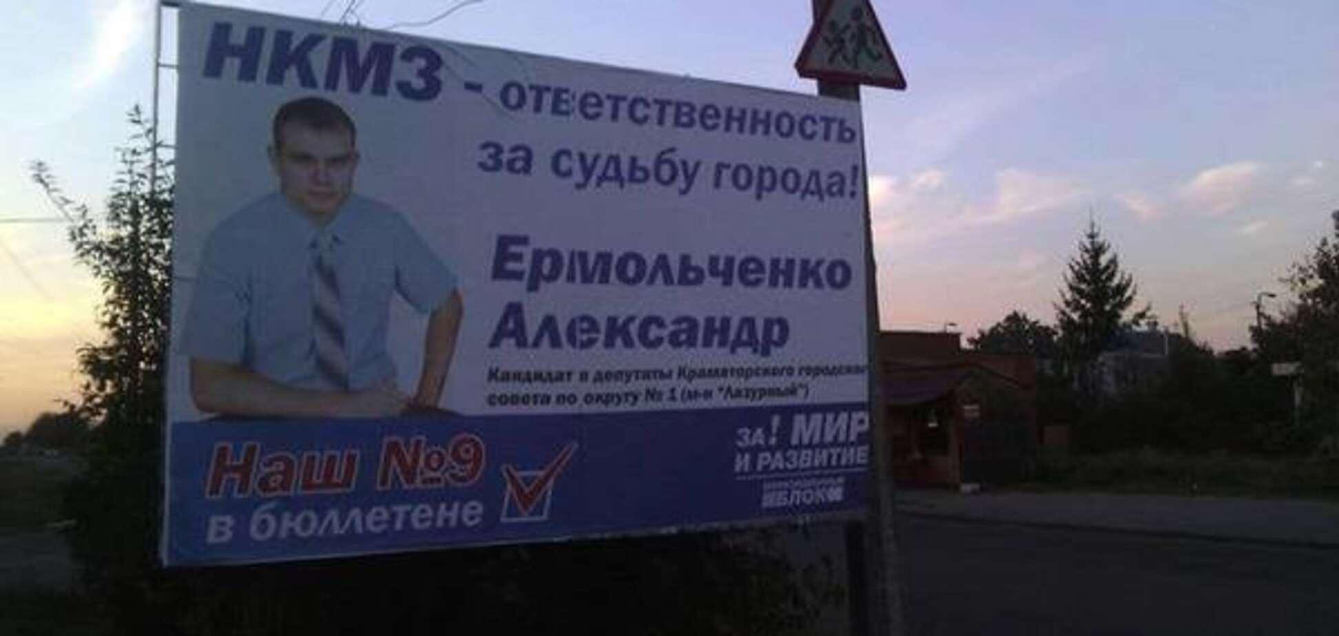 'Опозиційний блок' висунув кандидатом у міськраду Краматорська терориста 'ДНР': фото- і відеофакти