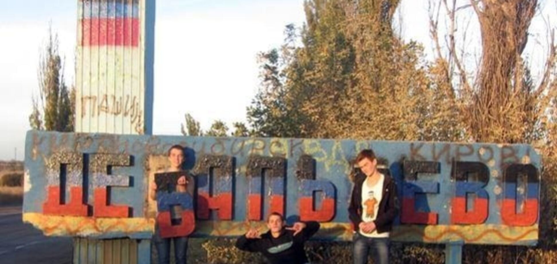 'Російські забави': у мережі показали фото 'культурного' дозвілля молоді Дебальцевого