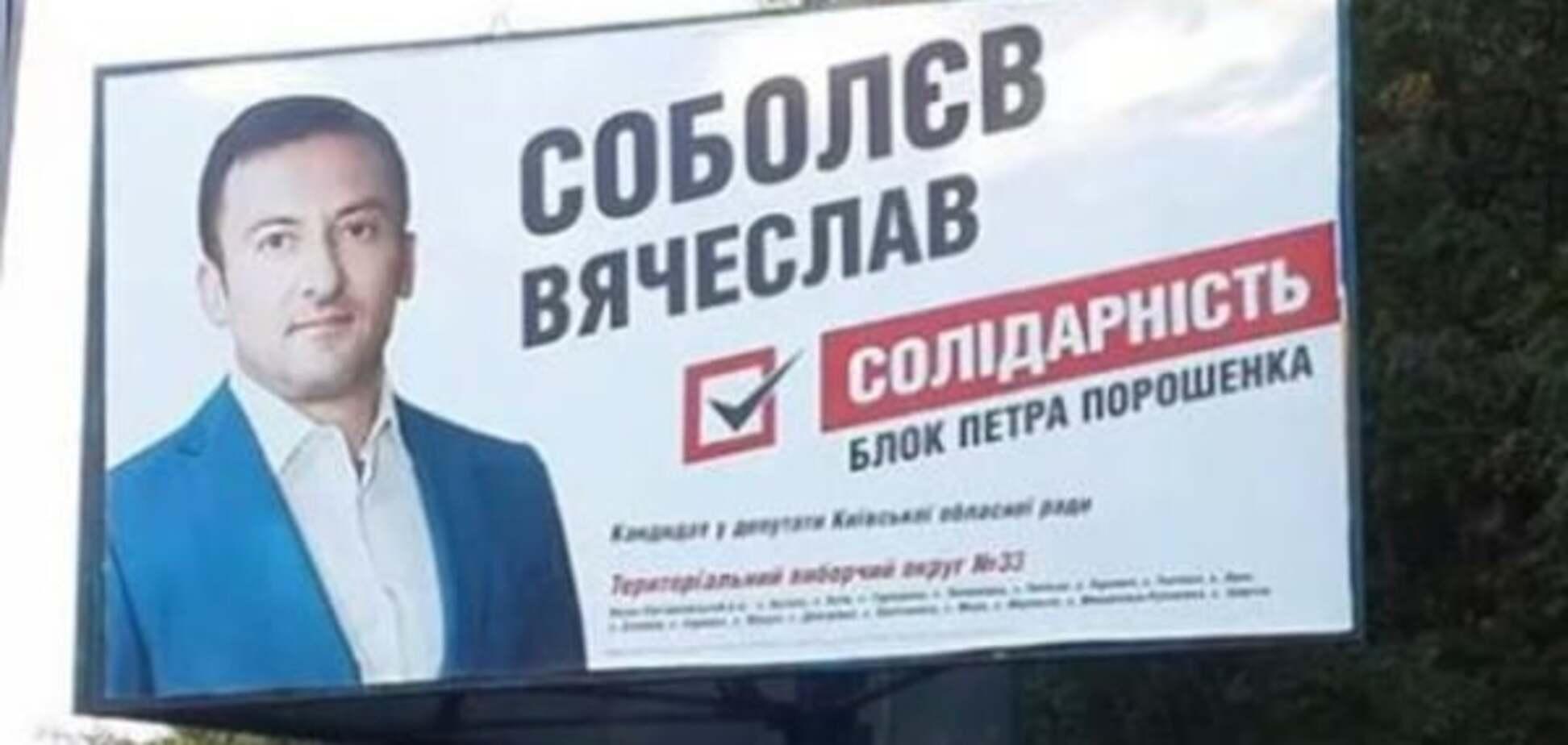 Кандидат от власти Славик-Обжора и фейс-контроль
