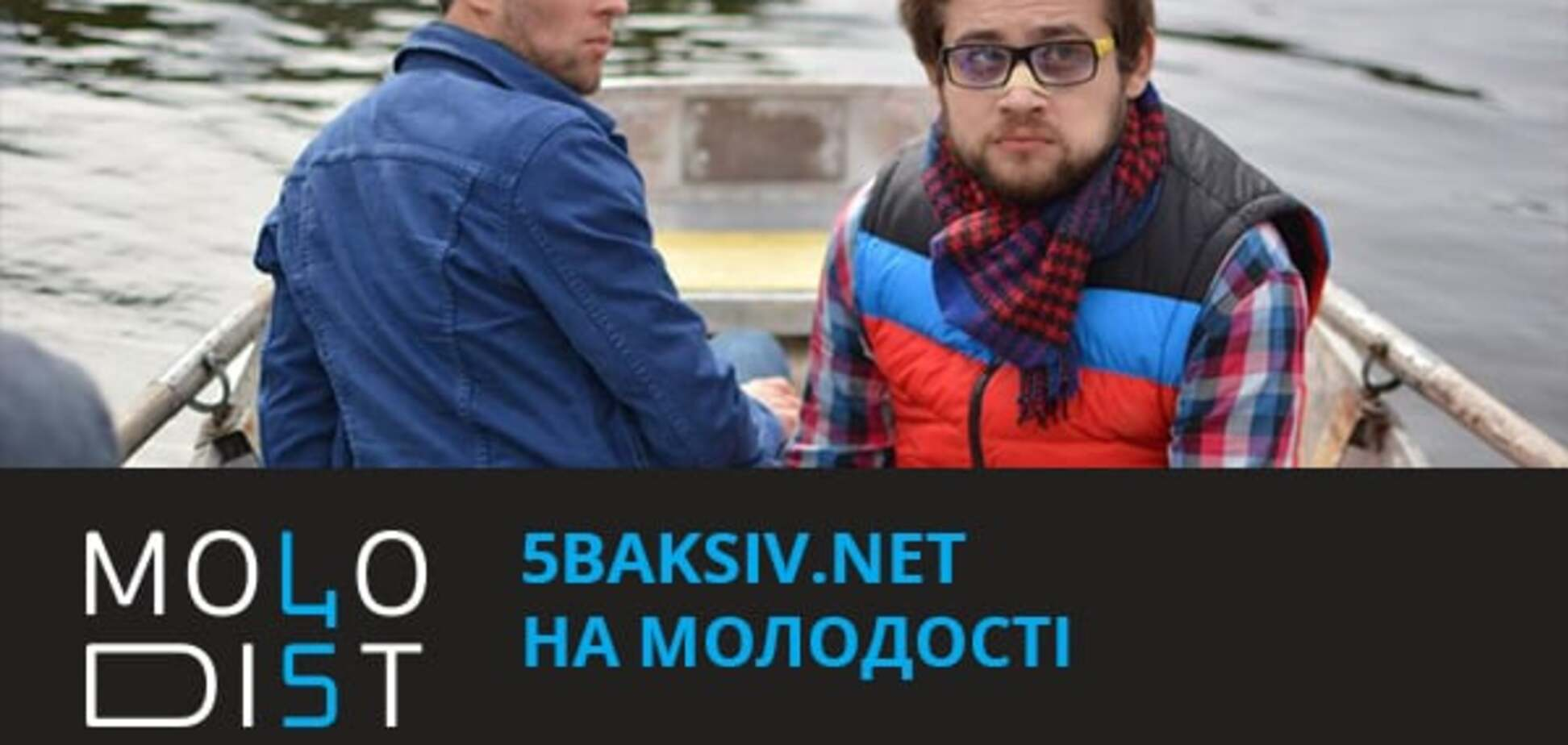 'Молодість' покаже перший український веб-серіал 5baksiv.net