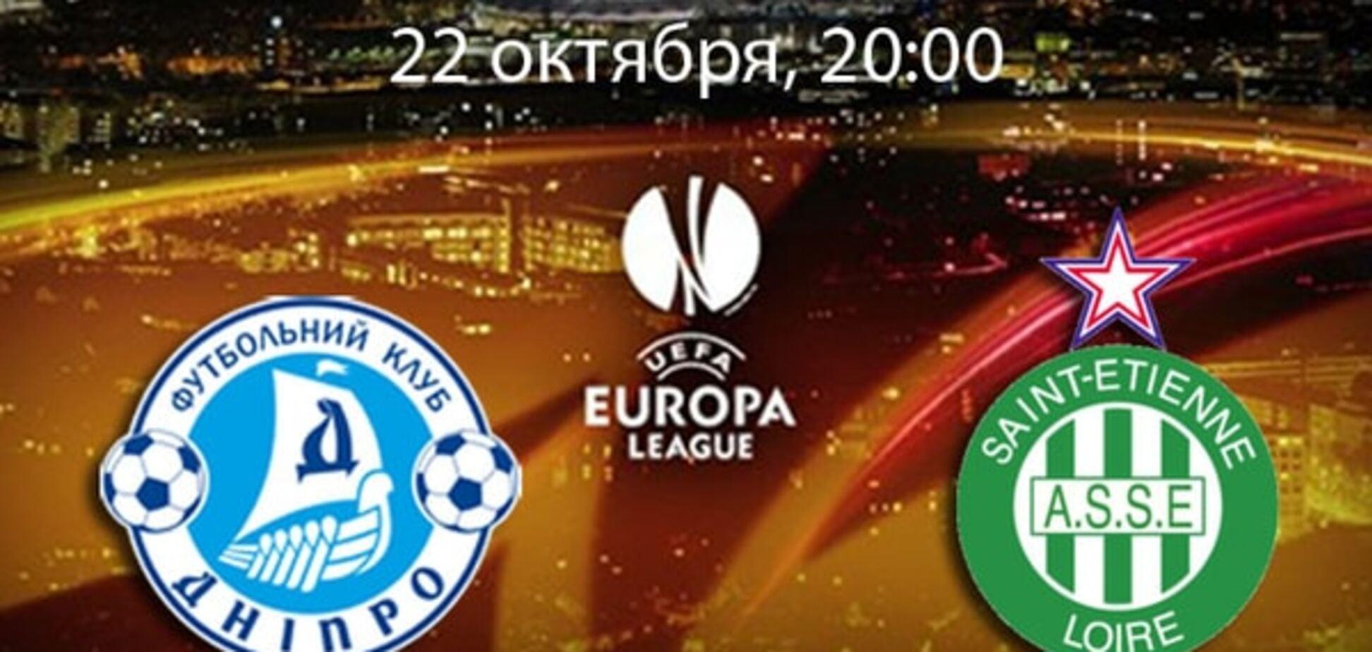 Днепр - Сент-Этьен: анонс, прогноз, где смотреть матч Лиги Европы