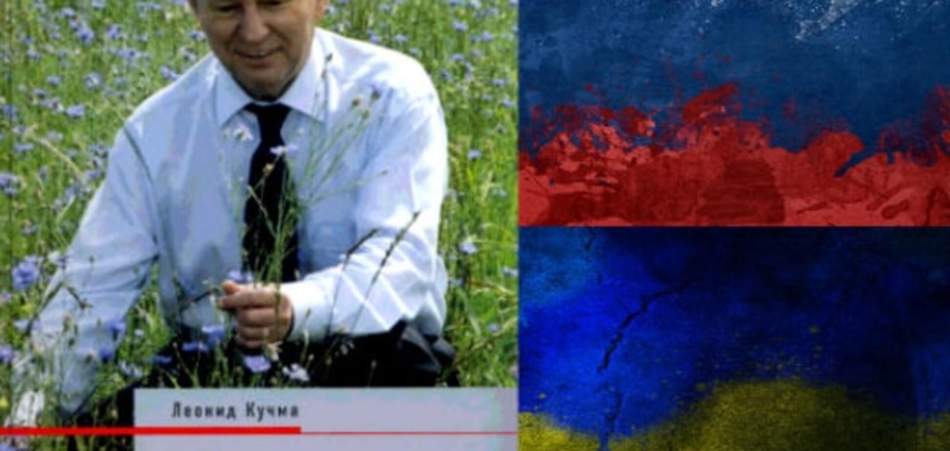 Мемуары политиков: неожиданные факты из книг Кучмы, Ющенко, Немцова и Клинтон