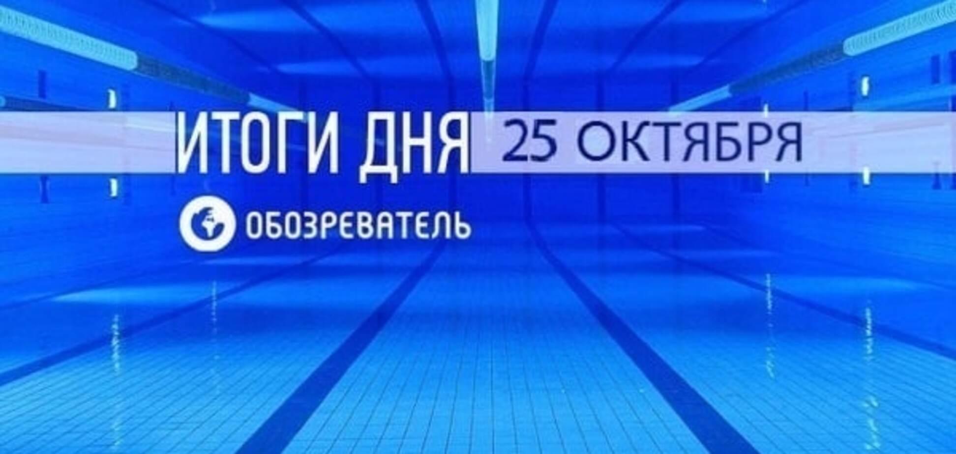Фото Клочкової та Повєткіна підкорили інтернет. Спортивні підсумки за 25 жовтня