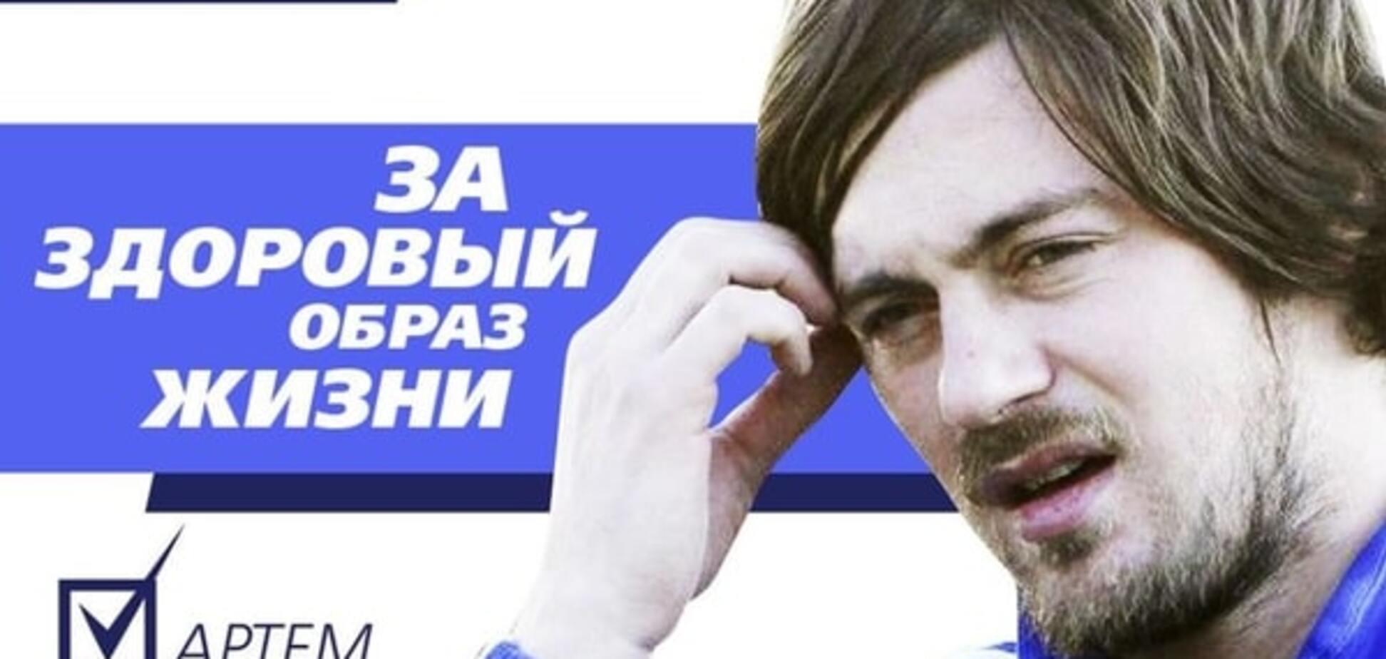 Выборы-2015. Как бы выглядели агитационные билборды Милевского и Ярмоленко: курьезные фото