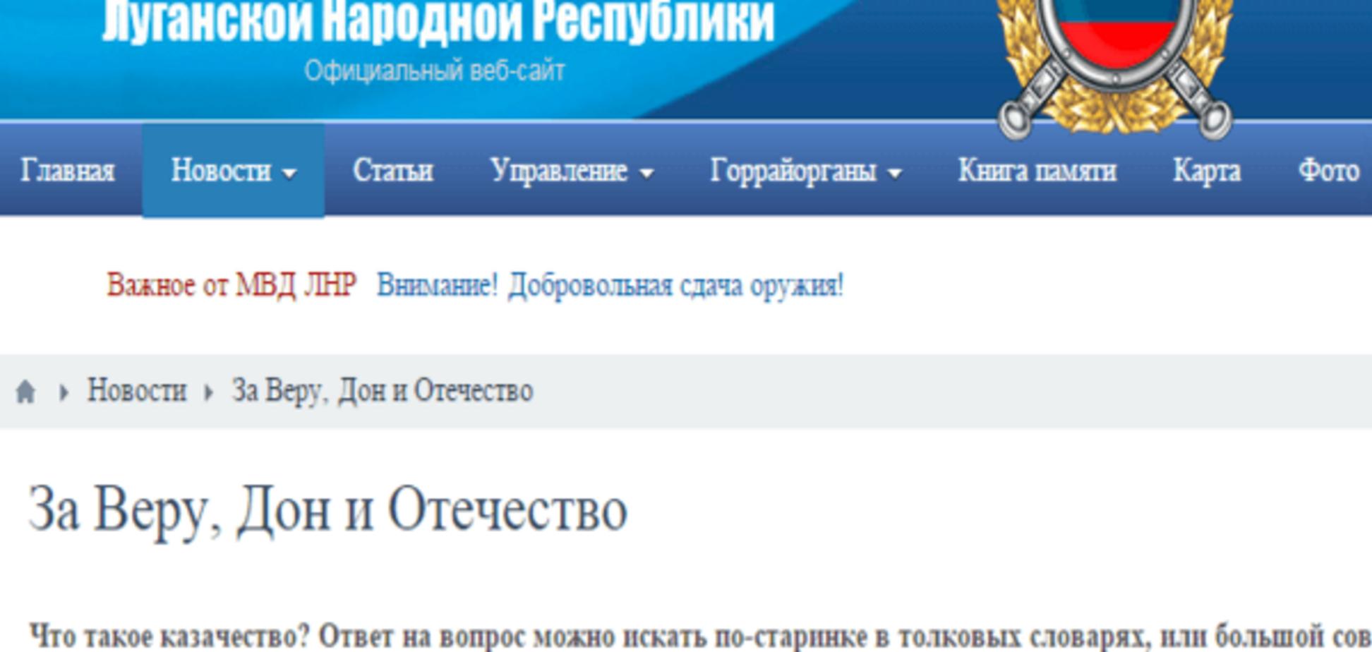 Алло, мы ищем таланты! 'МВД ЛНР' смешит читателей литературными 'новостями' о ЧП