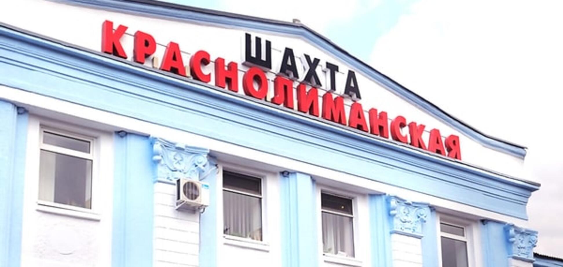 На шахте 'Краснолиманская' произошел очередной взрыв: есть жертвы