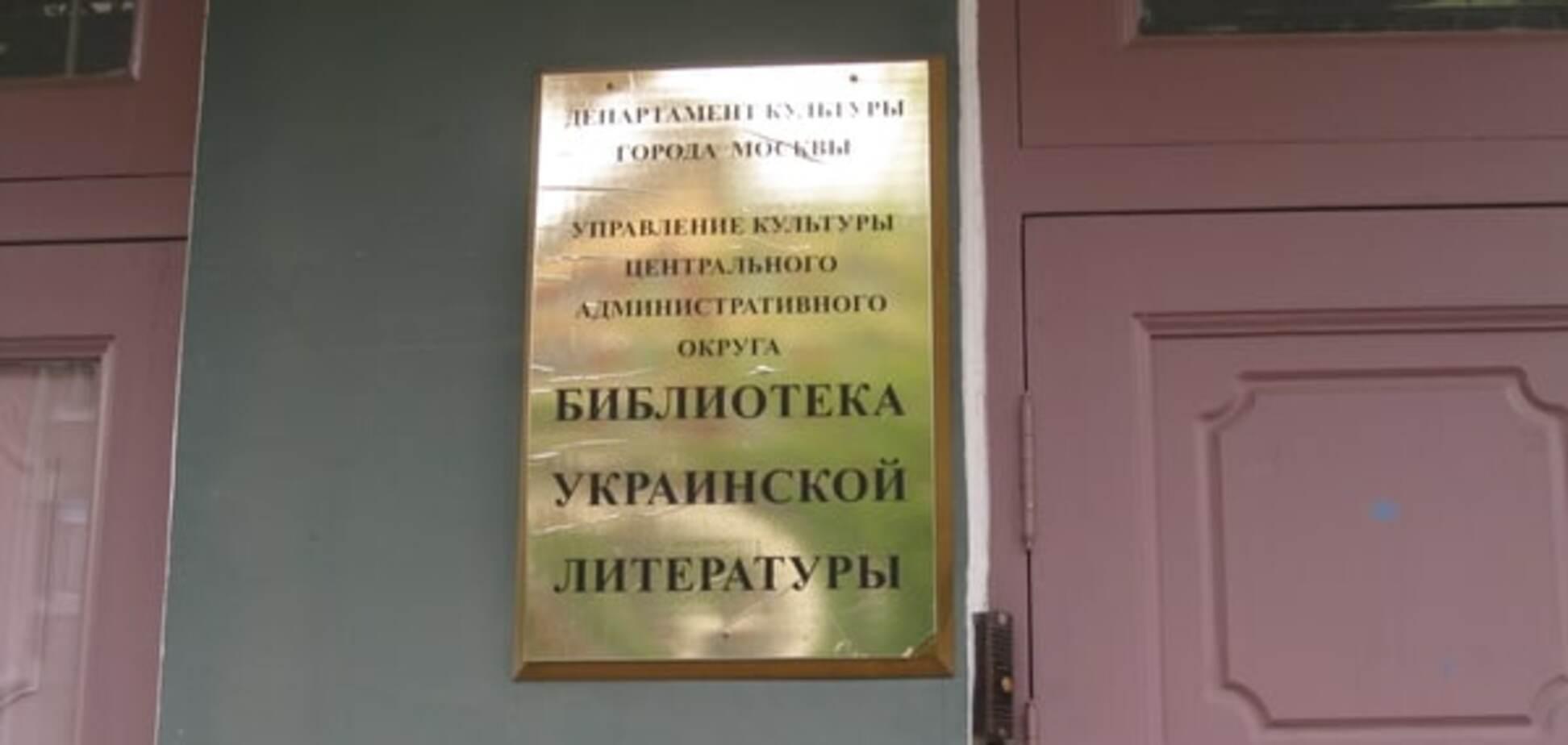 В Москве мракобесы нагрянули с обыском в Украинскую библиотеку