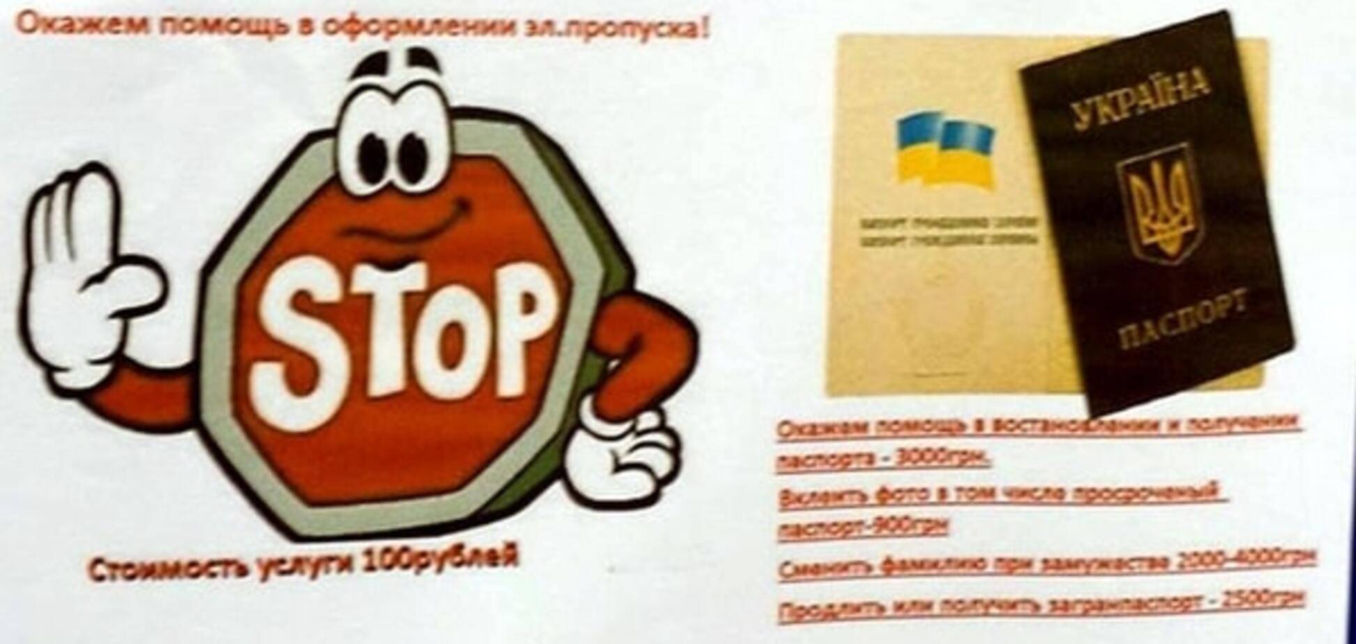 Паспорт и пенсия 'под ключ': на Донбассе делают бизнес на документах Украины