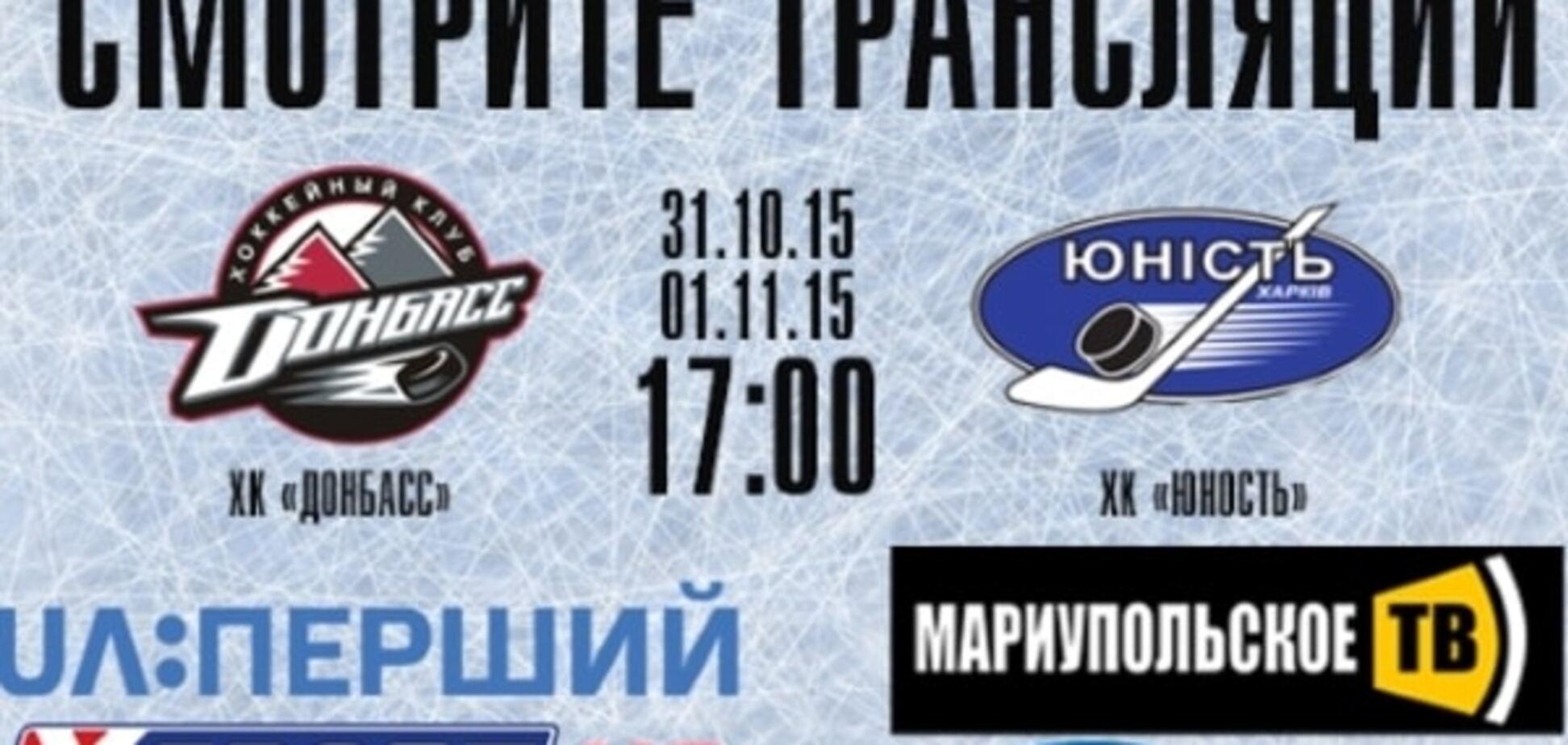 ХК 'Донбасс' - ХК 'Юность' - 13-0: разгром в Дружковке