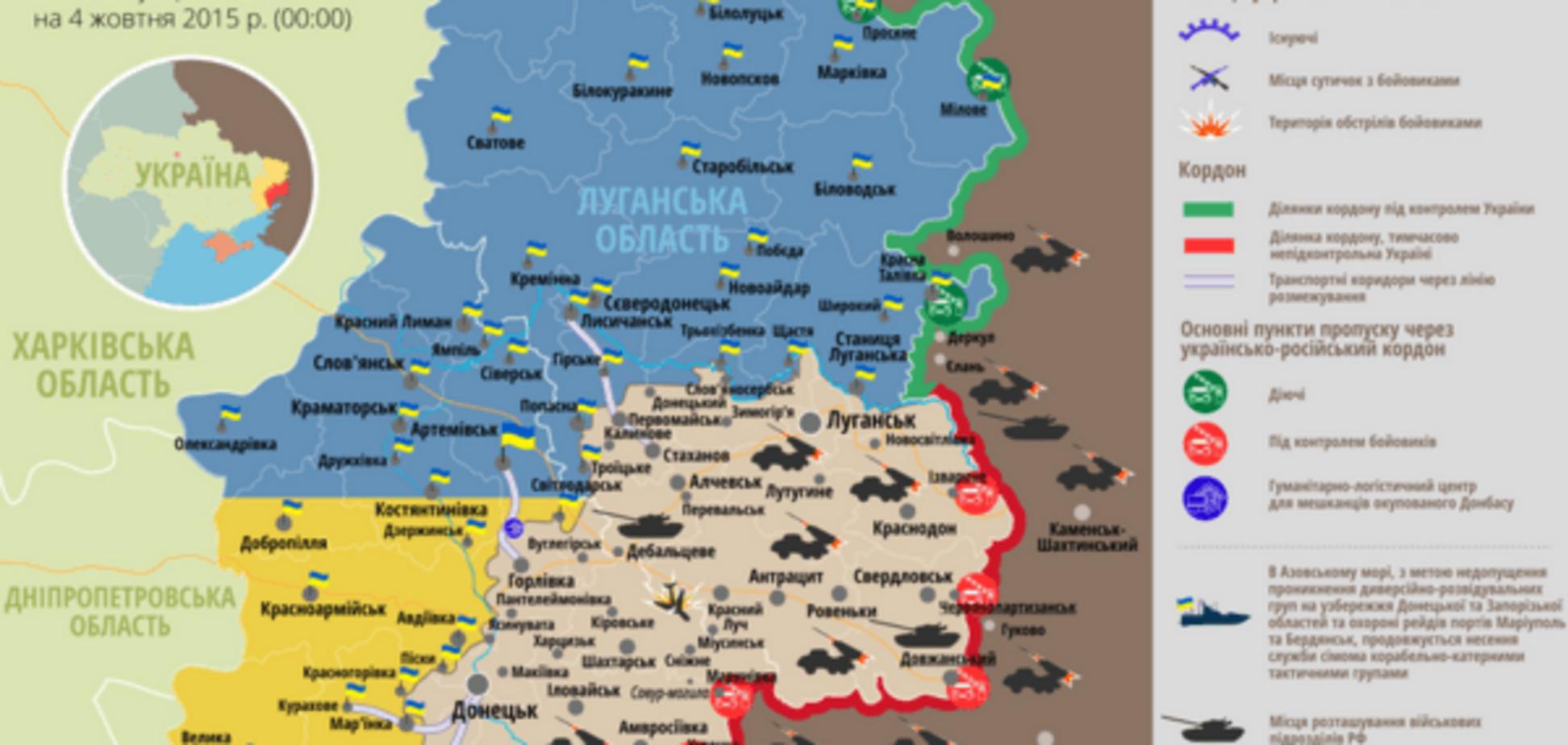 Опублікована актуальна карта АТО - 4 жовтня 2015