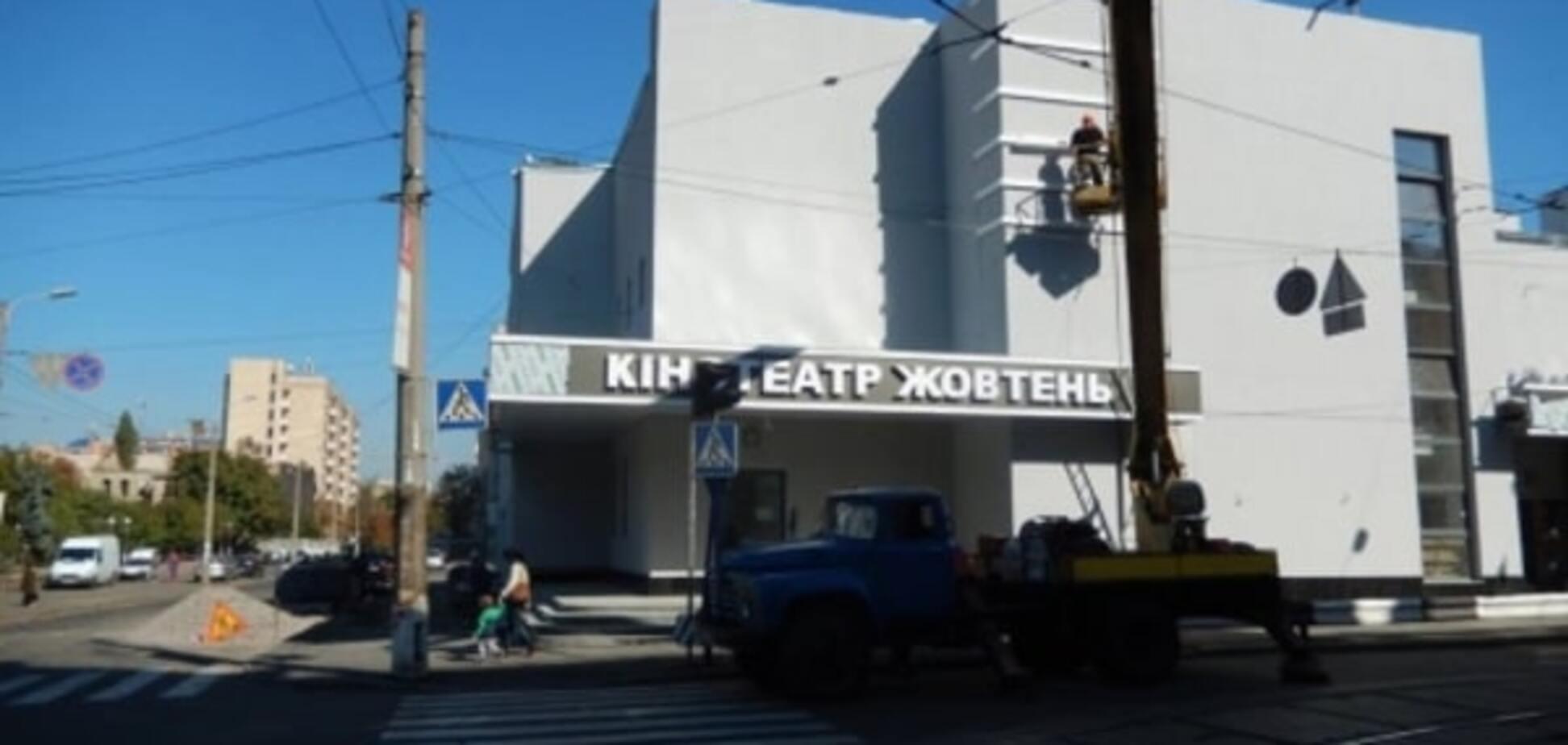 Як змінився фасад київського кінотеатру 'Жовтень': фоторепортаж