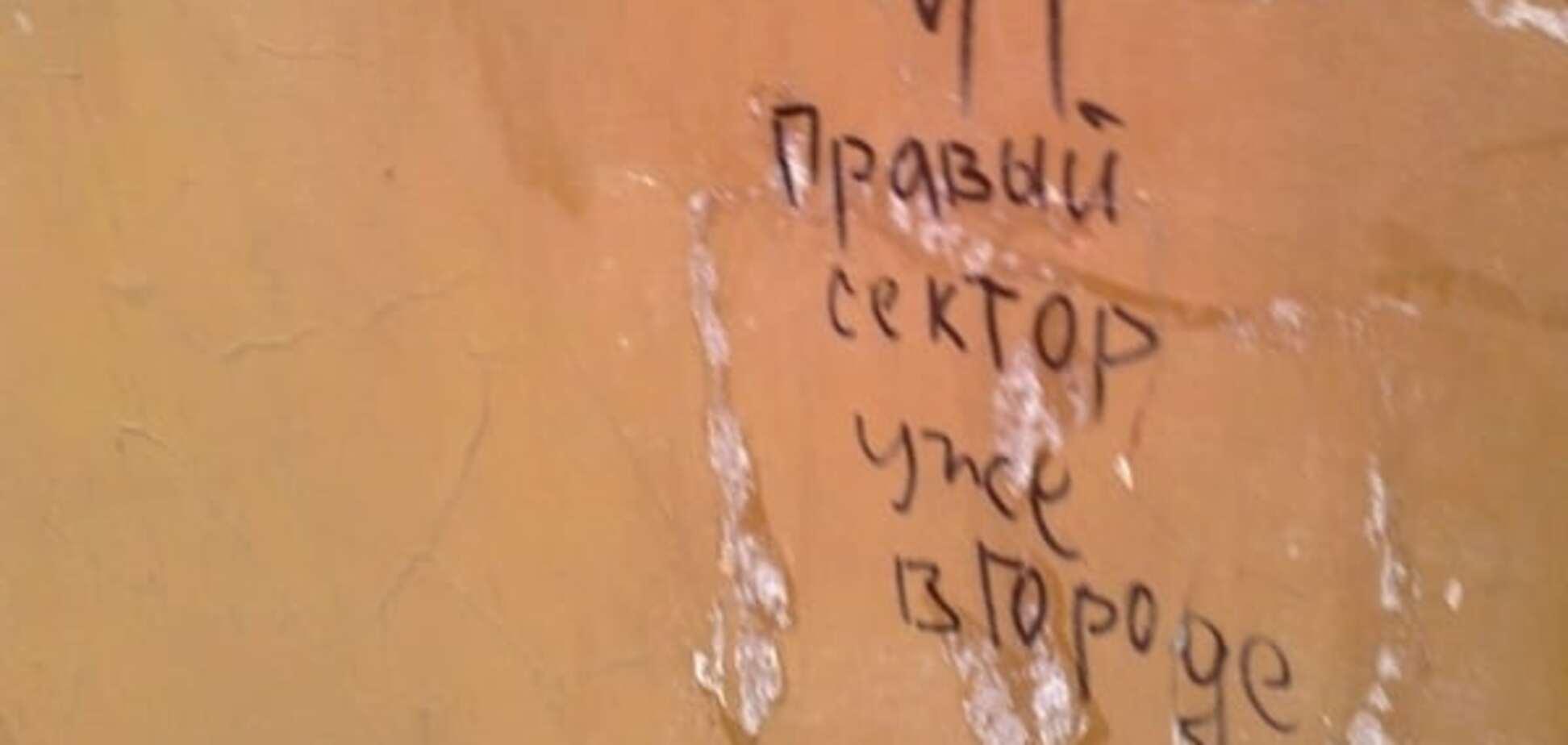 В окупованому Алчевську злякалися 'Правого сектора': фотофакт