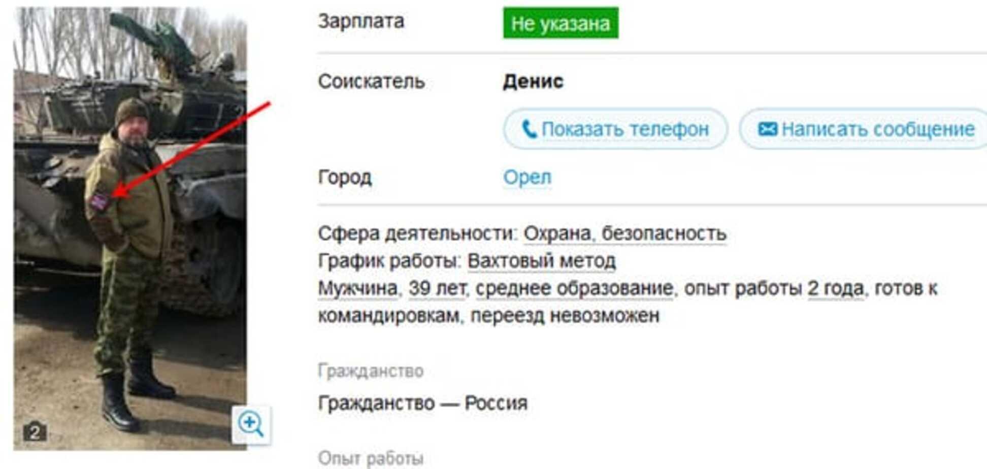 'Шукаю роботу': росіянин розмістив в резюме фото з війни на Донбасі