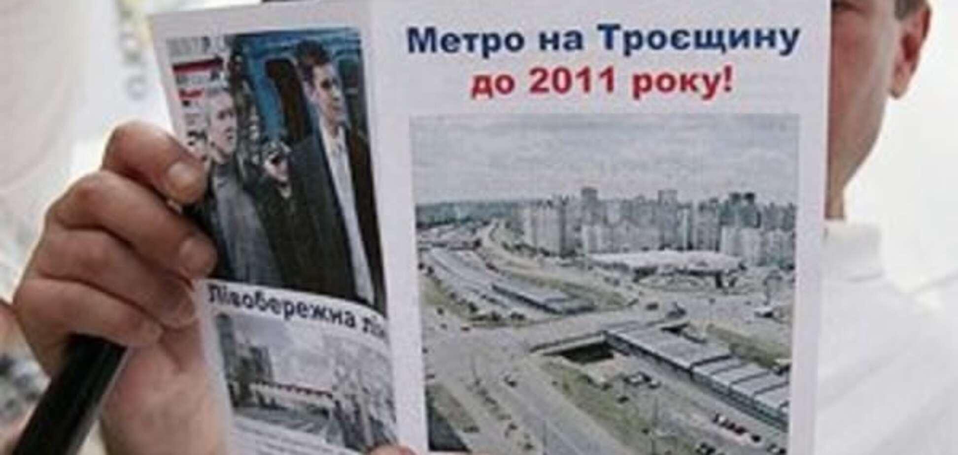 Новое обещание: метро на Троещину построят через три года