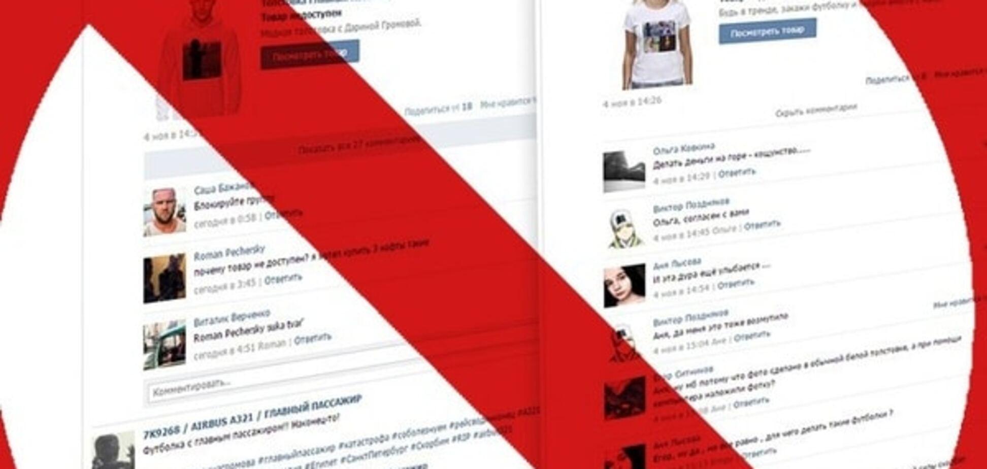 Прикрили лавочку: ВКонтакте закрили групи, що наживаються на 'головному пасажирі' А321