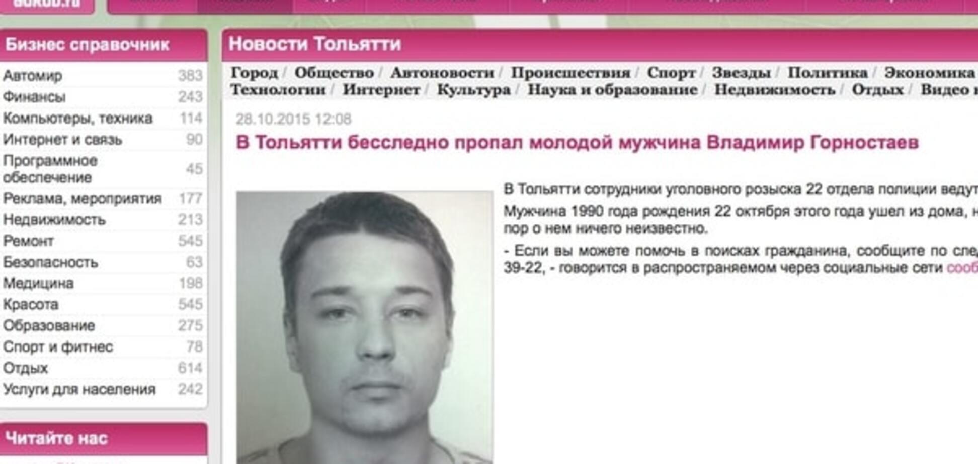 Убитий на Донбасі найманець 'ДНР' у Росії значився зниклим безвісти