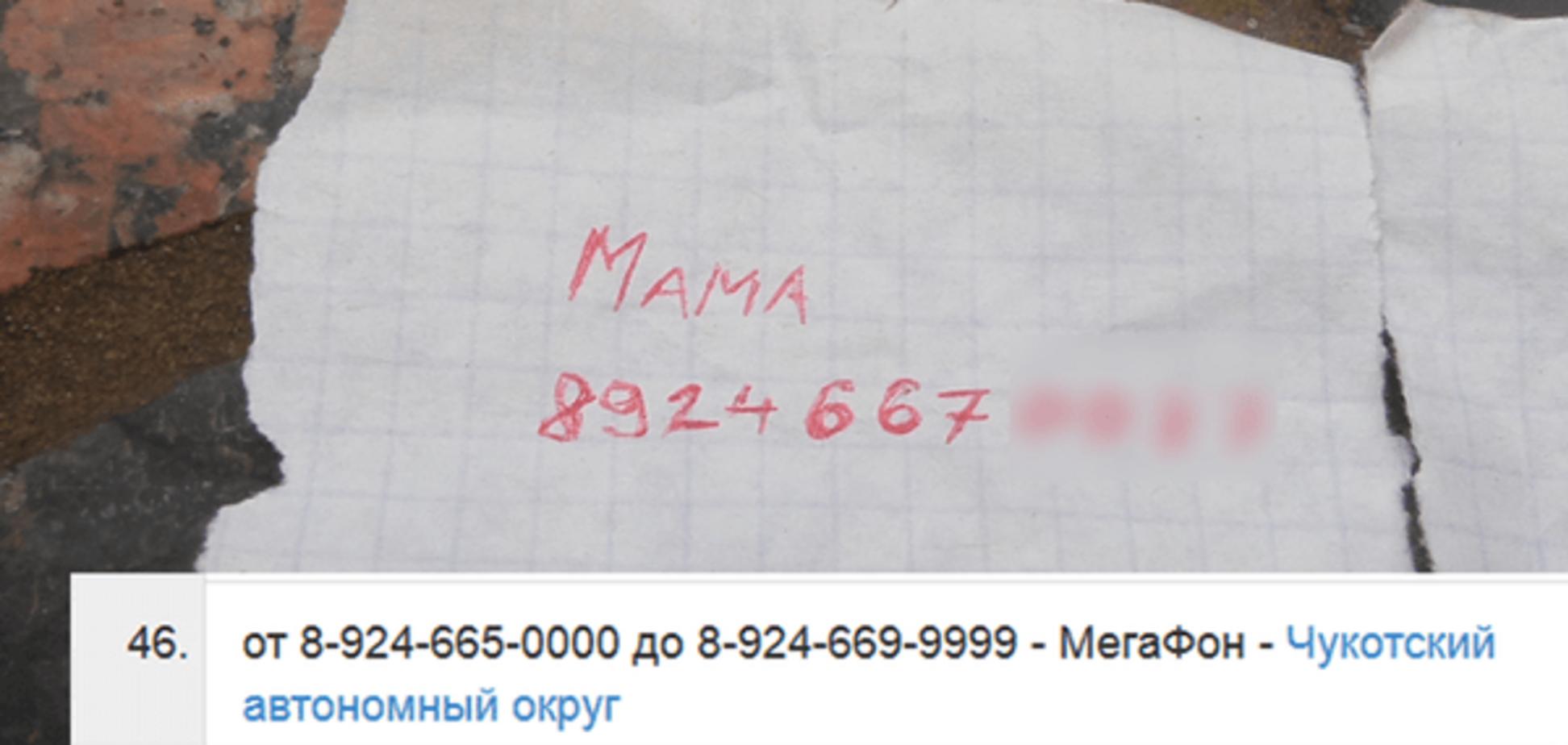 Нові докази: диверсант з Чукотки 'засвітився' на Донбасі. Фотофакт