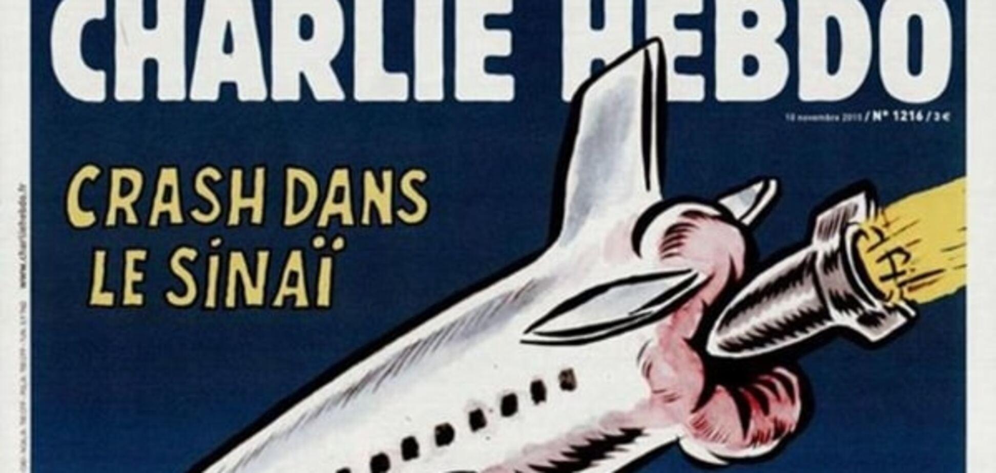 'Наконец-то порно': Charlie Hebdo опубликовал новую карикатуру на крушение A321